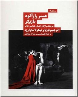 کتاب هنر رازآلود بازیگر - نظریه و تئاتر - خرید کتاب از: www.ashja.com - کتابسرای اشجع