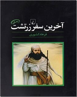 کتاب آخرین سفر زرتشت - رمان ایرانی - خرید کتاب از: www.ashja.com - کتابسرای اشجع