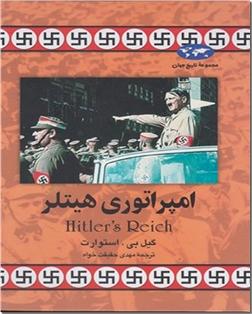 کتاب امپراتوری هیتلر - مجموعه تاریخی - خرید کتاب از: www.ashja.com - کتابسرای اشجع