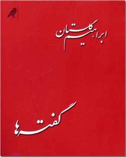 کتاب گفته ها - هنر، سینما - خرید کتاب از: www.ashja.com - کتابسرای اشجع