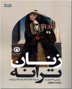 خرید کتاب زنان ترانه از: www.ashja.com - کتابسرای اشجع