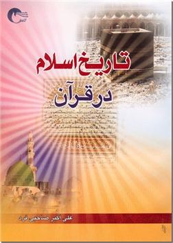 کتاب تاریخ اسلام در قرآن - اسلام قبل از هجرت، بعد از هجرت و بعد از رحلت پیامبر - خرید کتاب از: www.ashja.com - کتابسرای اشجع