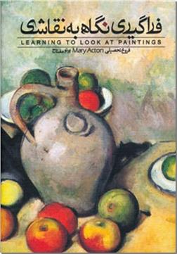 خرید کتاب فراگیری نگاه به نقاشی از: www.ashja.com - کتابسرای اشجع