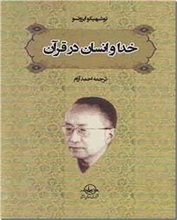 خرید کتاب خدا و انسان در قرآن از: www.ashja.com - کتابسرای اشجع