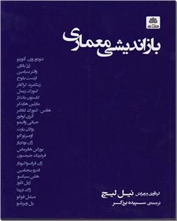 کتاب بازاندیشی معماری - معماری - خرید کتاب از: www.ashja.com - کتابسرای اشجع