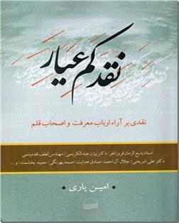 خرید کتاب نقد کم عیار از: www.ashja.com - کتابسرای اشجع