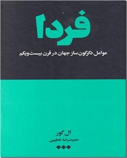 کتاب فردا - عوامل دگرگون ساز جهان در قرن بیست و یکم - خرید کتاب از: www.ashja.com - کتابسرای اشجع