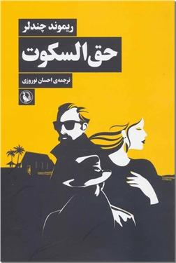 کتاب حق السکوت - رمان خارجی - خرید کتاب از: www.ashja.com - کتابسرای اشجع