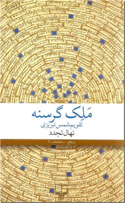 خرید کتاب ملک گرسنه از: www.ashja.com - کتابسرای اشجع