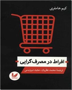 کتاب افراط در مصرف گرایی - اقتصاد - خرید کتاب از: www.ashja.com - کتابسرای اشجع