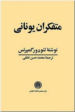 کتاب متفکران یونانی - 3 جلدی - خرید کتاب از: www.ashja.com - کتابسرای اشجع
