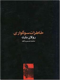 کتاب خاطرات سوگواری - خاطرات رولان بارت - خرید کتاب از: www.ashja.com - کتابسرای اشجع