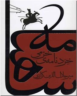 کتاب خردنامه خرمی - کندوکاوی در شاهنامه 2 - خرید کتاب از: www.ashja.com - کتابسرای اشجع