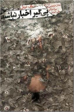 کتاب پی گیر اخبار نباشید - کتابی که آینده روزنامه نگاری را نشان می دهد - خرید کتاب از: www.ashja.com - کتابسرای اشجع