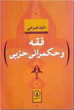 کتاب فقه و حکمرانی حزبی - مهارت کشورداری در دوره معاصر - خرید کتاب از: www.ashja.com - کتابسرای اشجع