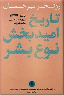 کتاب تاریخ امید بخش نوع بشر - بشر از منظری نو - خرید کتاب از: www.ashja.com - کتابسرای اشجع