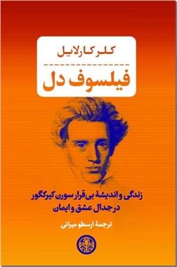 خرید کتاب فیلسوف دل از: www.ashja.com - کتابسرای اشجع