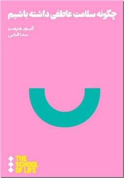 خرید کتاب چگونه سلامت عاطفی داشته باشیم از: www.ashja.com - کتابسرای اشجع
