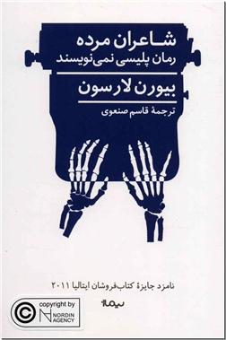 کتاب شاعران مرده رمان پلیسی نمی نویسند - ادبیات داستانی - رمان - خرید کتاب از: www.ashja.com - کتابسرای اشجع
