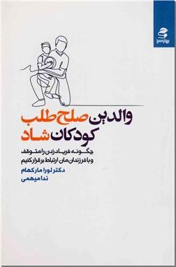 خرید کتاب والدین صلح طلب کودکان شاد از: www.ashja.com - کتابسرای اشجع