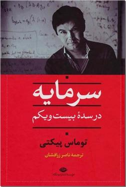 خرید کتاب سرمایه در سده بیست و یکم از: www.ashja.com - کتابسرای اشجع