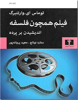 کتاب فیلم همچون فلسفه - اندیشیدن بر پرده - خرید کتاب از: www.ashja.com - کتابسرای اشجع