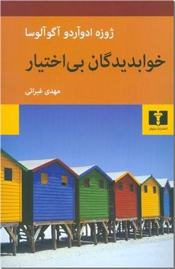 خرید کتاب خوابدیدگان بی اختیار از: www.ashja.com - کتابسرای اشجع