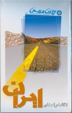کتاب نقشه راه های ایران - نقشه 100 *70 سانتی متر - خرید کتاب از: www.ashja.com - کتابسرای اشجع