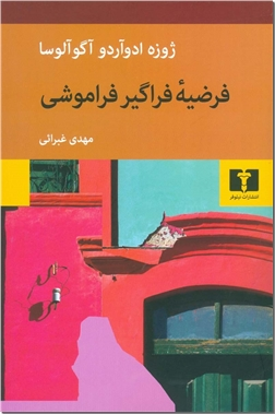 کتاب فرضیه فراگیر فراموشی - ادبیات داستانی - رمان - خرید کتاب از: www.ashja.com - کتابسرای اشجع