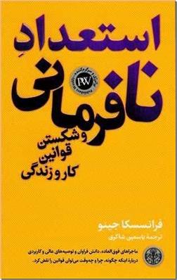 کتاب استعداد نافرمانی و شکستن قوانین کار و زندگی - آینده از آن نافرمان ها - خرید کتاب از: www.ashja.com - کتابسرای اشجع