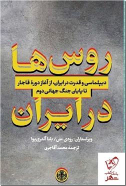 خرید کتاب روس ها در ایران از: www.ashja.com - کتابسرای اشجع