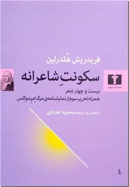 کتاب سکونت شاعرانه - بیست و چهار شعر - خرید کتاب از: www.ashja.com - کتابسرای اشجع