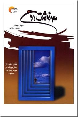 کتاب سرنوشت روح - هیپنوتیزم و حافظه پنهان - خرید کتاب از: www.ashja.com - کتابسرای اشجع