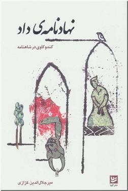 کتاب نهادنامه داد - کندوکاوی در شاهنامه - خرید کتاب از: www.ashja.com - کتابسرای اشجع