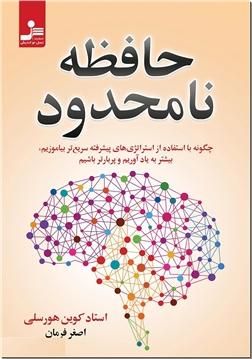 کتاب حافظه نامحدود - روانشناسی - خرید کتاب از: www.ashja.com - کتابسرای اشجع