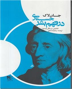 کتاب جستاری در فهم بشر - فلسفه، روانشناسی - خرید کتاب از: www.ashja.com - کتابسرای اشجع