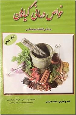 خرید کتاب خواص درمانی گیاهان از: www.ashja.com - کتابسرای اشجع