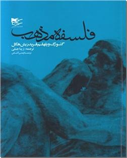 کتاب فلسفه مذهب - 2 جلدی - خرید کتاب از: www.ashja.com - کتابسرای اشجع