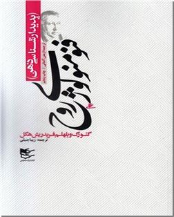 کتاب فنومنولوژی روح - پدیدارشناسی ذهن - خرید کتاب از: www.ashja.com - کتابسرای اشجع