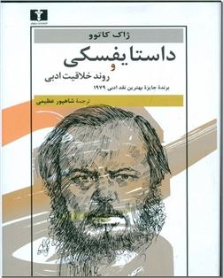 کتاب داستایفسکی و روند خلاقیت ادبی - برنده جایره بهترین نقد ادبی - خرید کتاب از: www.ashja.com - کتابسرای اشجع