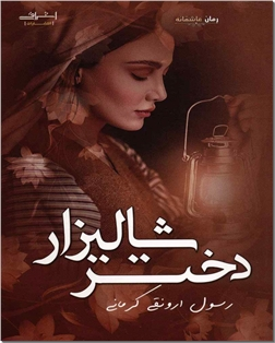 کتاب دختر شالیزار - رمان عاشقانه - خرید کتاب از: www.ashja.com - کتابسرای اشجع