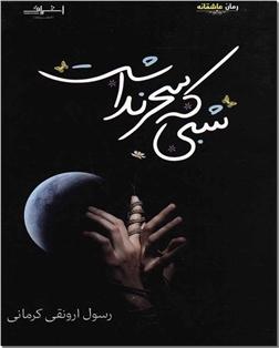 کتاب شبی که سحر نداشت - رمان عاشقانه - خرید کتاب از: www.ashja.com - کتابسرای اشجع