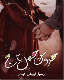 کتاب خروس چهل تاج - رمان عاشقانه - خرید کتاب از: www.ashja.com - کتابسرای اشجع