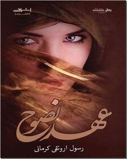 کتاب عهد نصوح - رمان عاشقانه - خرید کتاب از: www.ashja.com - کتابسرای اشجع