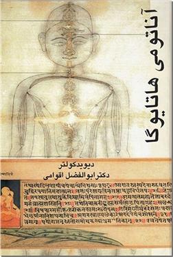 کتاب آناتومی هاتایوگا - مرجعی برای مربیان یوگا و کسانی که مرتب یوگا تمرین می کنند - خرید کتاب از: www.ashja.com - کتابسرای اشجع