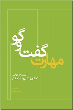 کتاب مهارت گفت و گو - ارتباط موثر، تحقق زندگی رضایت بخش - خرید کتاب از: www.ashja.com - کتابسرای اشجع