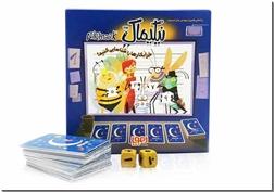 خرید اسباب بازی بازی نیکیماک - نیکی ماک از: www.ashja.com - کتابسرای اشجع