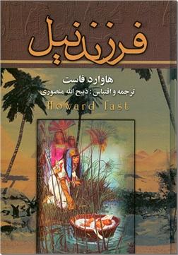 خرید کتاب فرزند نیل از: www.ashja.com - کتابسرای اشجع