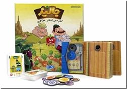 خرید اسباب بازی بازی جالیز از: www.ashja.com - کتابسرای اشجع