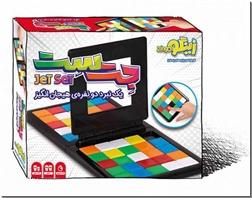 خرید اسباب بازی بازی جت ست از: www.ashja.com - کتابسرای اشجع